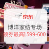 京东 博洋家纺自营旗舰店 领券满199-100元、399-200元,最高满1599-600元