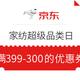 优惠券码:京东 家纺超级品类日 专享399-300券
