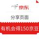 微信端:京东 触手可及的美好生活 抽奖有机会得150京豆