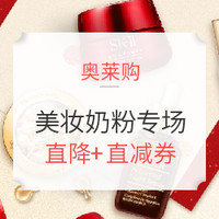 促销活动:奥莱购 双11提前购 美妆奶粉专场