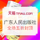 天猫 广东人民出版社旗舰店 双11图书预售