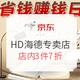 京东 HD海德专卖店 省钱赚钱日