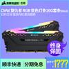 美商海盗船CMW16G DDR4 3000 3200 3600 台式机内存条RGB灯条内存 1139元