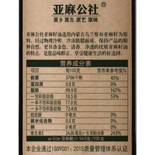 亚麻公社 亚麻籽油 一级冷榨 500ml