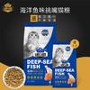幼猫成猫深海鱼猫粮包邮 7.9元(需用券)
