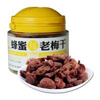 梅饴馆 1/4蜂蜜老梅干 (罐装、50g)