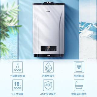 VATTI 华帝 JSQ30-i12024-16 燃气热水器 16L