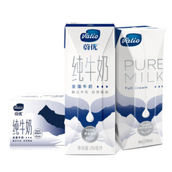 VALIO 维利奥 原装进口牛奶全脂牛奶 250ml*24盒 *4件