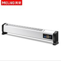 Meiling 美菱 MQGW200-ER 踢脚线取暖器 机械款