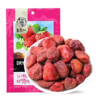 华味亨 草莓干 休闲食品零食食品果脯草莓脯 88g/袋 *12件