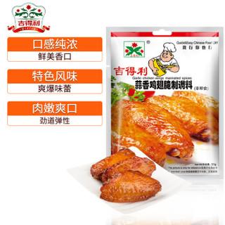 吉得利 蒜香味 鸡翅腌料 30g