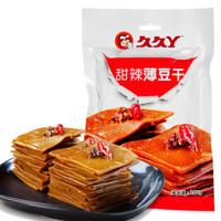 久久丫 休闲零食 素食豆腐干甜辣味 独立小包装 甜辣薄豆干190g/袋 *5件