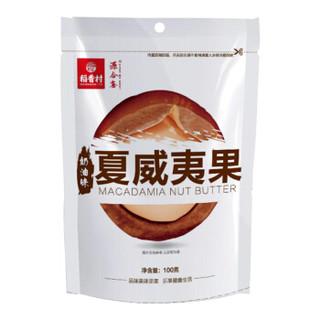 DXC 稻香村 夏威夷果 (袋装、100g)