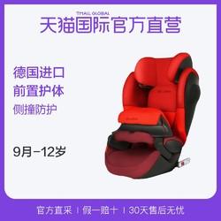 德国cybex进口儿童安全座椅Pallas M-fix SL 9月-12岁