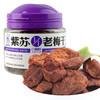 梅饴馆 紫苏老梅干 55g