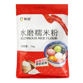 新良 水磨糯米粉