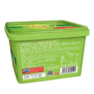 munchy's 马奇新新 力士夹心饼干 柠檬黄油味 532g