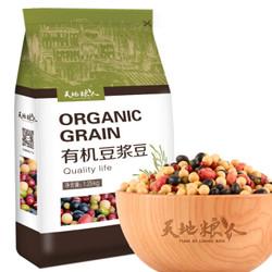 TIAN DI LIANG REN 天地粮人 有机豆浆豆 1.25kg *2件
