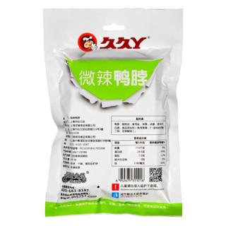 久久丫 鸭肉类卤味小吃休闲零食  微辣鸭脖118g/袋