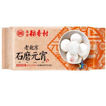 daoxiangcun 北京稻香村 石磨元宵汤圆 奶油可可口味 240g