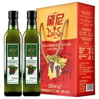 DalySol 黛尼 葡萄籽油 500ml*2瓶 礼盒装