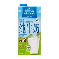 Oldenburger 欧德堡 脱脂牛奶 1L