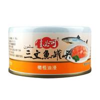 佳必可 油浸三文鱼罐头 (罐装、170g)