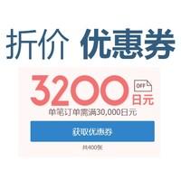 海淘券码:Rakuten Global Market 折价优惠券大放送