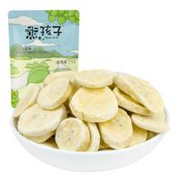 熊孩子 蜜饯果干 冻干香蕉片 45g