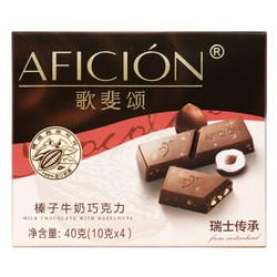 歌斐颂 纯可可脂榛子牛奶巧克力 40g/盒 *26件