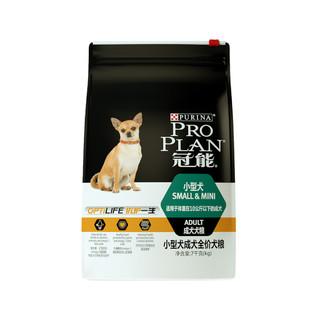冠能 PRO PLAN 小型犬成犬全价狗粮 7kg *3件