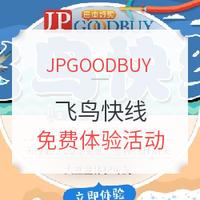转运活动:JPGOODBUY 全新日淘转运线路 飞鸟快线