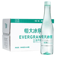 恒大冰泉 长白山 低钠天然弱碱性矿泉水 500ml*24瓶 整箱装