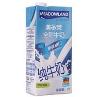 MEADOWLAND 美多莱 全脂牛奶 1L