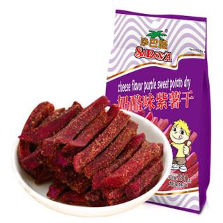 SABAVA 沙巴哇 奶酪味紫薯干 (袋装、200g)