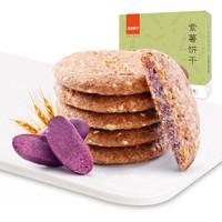 liangpinpuzi 良品铺子 紫薯饼干 (盒装、220g)