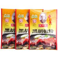王守义 黑胡椒粉 30g*3袋