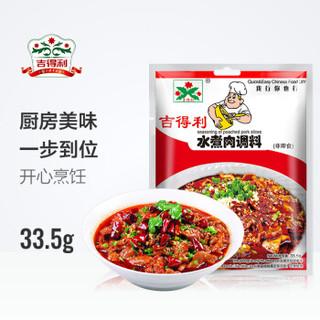 吉得利 水煮肉调料 33.5g