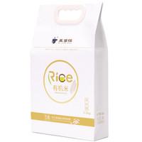 五粱红 有机稻花香大米