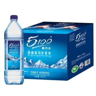 5100 西藏冰川 饮用天然矿泉水1.5L*12瓶