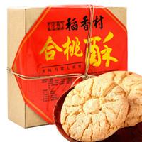 稻香村糕点点心礼盒 零食饼干北京特产 合桃酥500g *3件