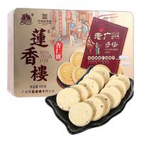 莲香楼 老广州手信杏仁饼 (盒装、400g)
