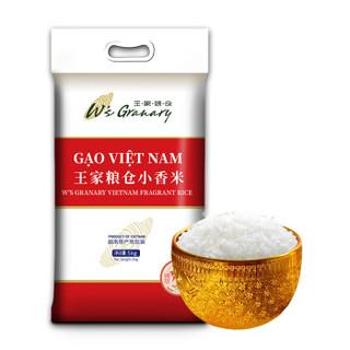 王家粮仓 越南小香米