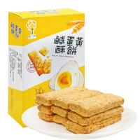 凤小酥 咸蛋黄酥饼 110g *2件