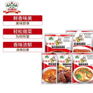 吉得利 厨房料包套装 5袋 (袋装、160.5g)