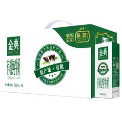伊利 金典有机纯牛奶250ml*16盒/箱(礼盒装)39.65/件 *4件