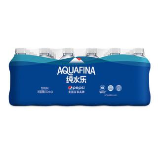 PEPSI 百事 纯水乐/AQUAFINA 饮用纯净水矿泉水整箱装解渴消暑350ml×24瓶
