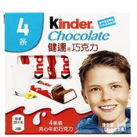 Kinder 健达 牛奶夹心巧克力