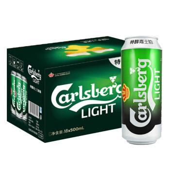 有券的上:Carlsberg 嘉士伯 啤酒 特醇啤酒 500ml*18听 整箱装