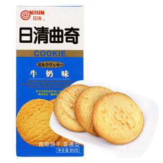 NISSIN 日清 曲奇饼干 牛奶味 60g